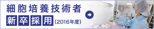 細胞培養技術者 新卒採用(2016年度)