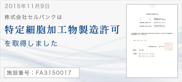 2015年11月10日特定細胞加工物製造許可を取得しました